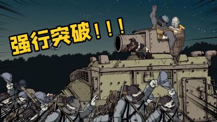 勇敢的心29:缴获敌军迫击炮两栖履带车!千钧一发突破包围圈!