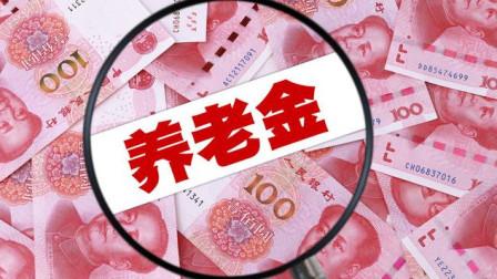 工龄44年,企业退休,退休时养老金才3500元,合理吗?