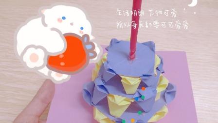 可爱的小蛋糕折纸教程,折法有点复杂,成品挺好看的