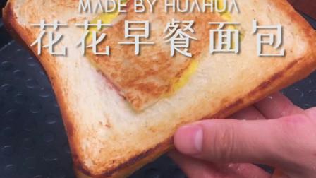 高甜预警!你这个周末的早餐被我做的面包承包啦~