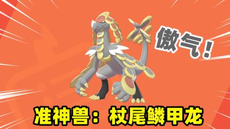 宝可梦剑盾:野外遇到准神兽杖尾鳞甲龙,用无极汰那出场镇压它