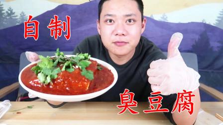 小伙自制家庭版臭豆腐,学会就不用上街买着吃啦
