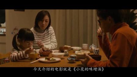小花的味增汤:他们之间的感情真实又残酷,上天是公平的吗?