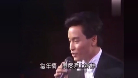 怀念张国荣:哥哥现场演唱《当年情》唱哭许多粉丝,我要听很多遍