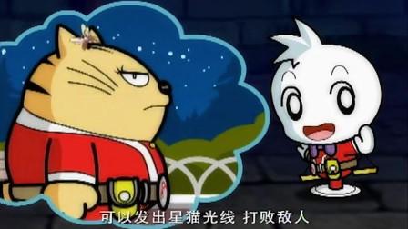 星猫历险记:星猫发飙了,把它俩拉了出去,这是怎么回事?