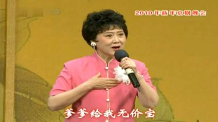 艺术家刘长瑜 现代京剧《红灯记》选段 爹爹给我无价宝  唱的太好听了!
