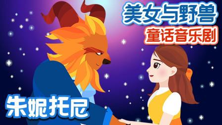 美女与野兽   童话音乐剧  童话故事  朱妮托尼