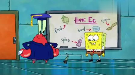 海绵宝宝:蟹老板险些把秘方送给痞老板,拿到毕业证书立刻变机智