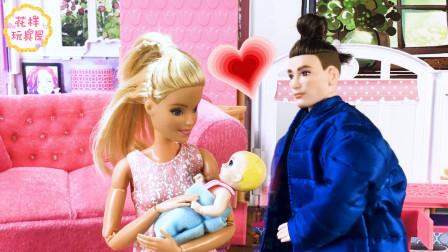 芭比小剧场、肯出差一个月回家,芭比自己在家照顾小婴儿