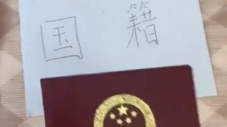 大哥低调点,我身为地地道道的中国人,骄傲了吗?网友:土豪啊!