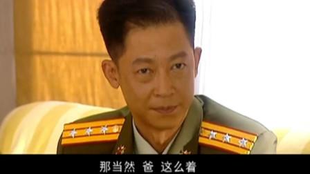 总裁让求自己办事的军官女婿肩上多颗豆再来,不一会儿女婿做到了