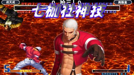 拳皇2002:七枷社岩浆拳残血逆袭,当年会这招可以称霸游戏厅