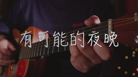 吉他弹唱曾轶可《有可能的夜晚》让我成为你的有可能