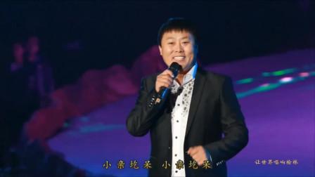 山西民歌《亲圪蛋洗衣裳》演唱:刘大成