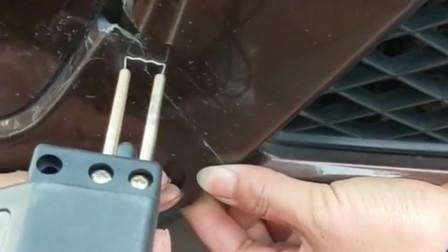 汽车保险杠局部破裂焊接,有这个神器,保险杠破裂不用着急换新的了!