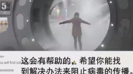 老外看中国:中国建消毒通道火到国外,网友:像电影中一样!