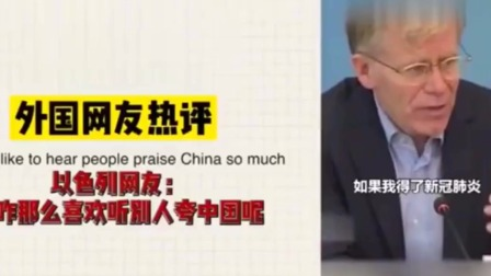 老外看中国:世卫组织为中国辩解:如果我感染了,我希望去中国治疗!