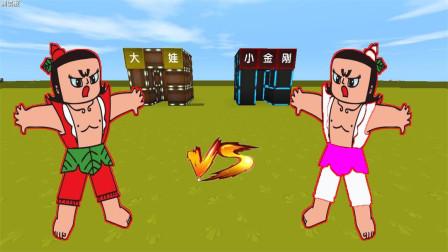 葫芦娃大战!辉叔使用大娃对战大侄子的葫芦小金刚,辉叔被打残?