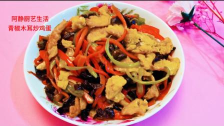 简单下饭的青椒木耳炒鸡蛋,用最简单的食材,做出不一样的味道