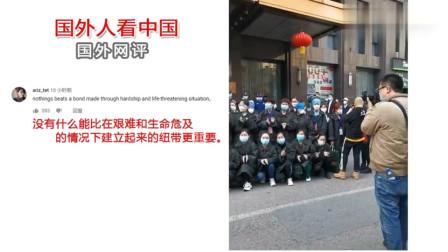 老外看中国:任务完成武汉各省医护人员撤回外国网评:中国放了好大一颗洋葱
