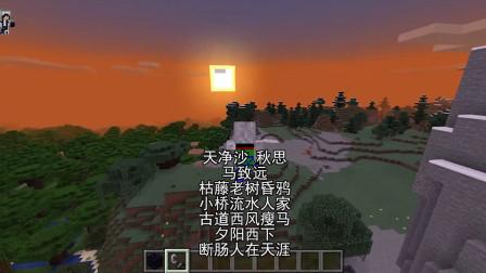 我的世界小视频:假如元朝的马致远玩我的世界