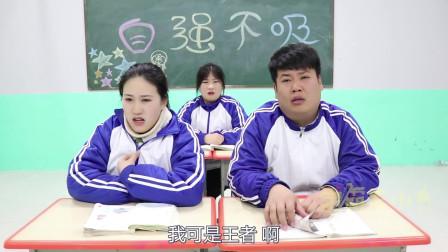 学霸王小九校园剧:代课老师让学生自我介绍,没想学生名字都与王者荣耀有关!太逗了