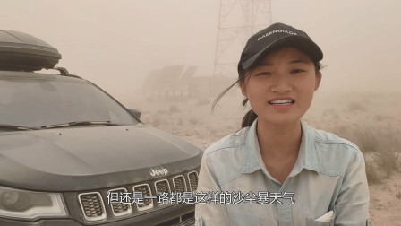 两人自驾新疆,在沙尘暴中心连续开车七八个小时出不来,好绝望啊