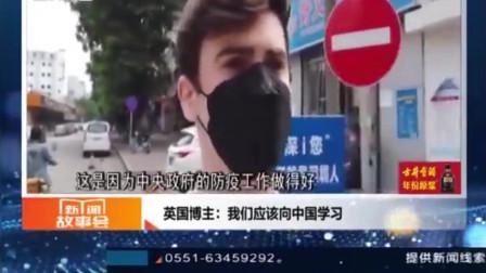 英国博主将中国防疫拍成视频发到外网:我们应该向中国学习