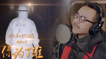 湖南卫视主持人温情献唱抗疫歌曲,致敬疫情一线人员,开口就哭了