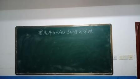 天天向上文化培训学校2020年春季六年级语文(第十二讲)