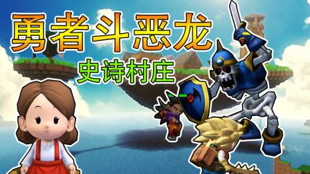 【逍遥小枫】无限创造!修复世界之树! | 勇者斗恶龙:创世小玩家2 #12