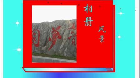 青青河边草(代做旅游照片电子相册)QQ号978964300