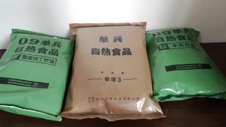 军粮试吃:陆军单兵自热食品酱牛肉腊肠炒饭