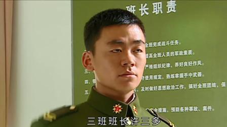 士兵突击:钢七连来新兵,没想到和许三多报到那天一模一样