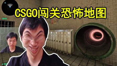 CSGO:双人闯关恐怖解谜地图,撬锁逃离诡异的监狱!