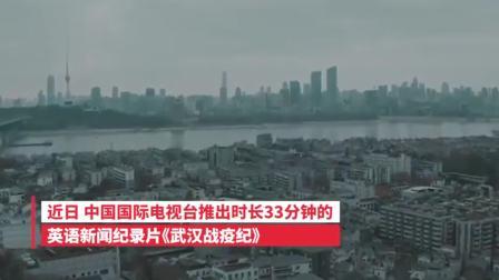 """武汉这部英文版""""抗疫""""纪录片在海外引爆巨大反响:中国真了不起,武汉!全世界人民挺你!"""