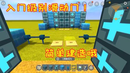 迷你世界创意建造工坊:入门级别的滑动门!原理简单使用方便!