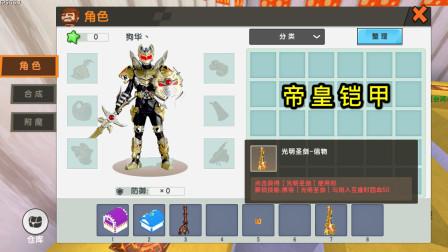 迷你世界:《变身帝皇铠甲》拥有5个技能,每个都能秒杀太空巨人