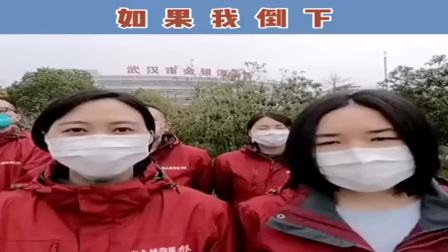 金银潭医院医疗队,湖南援鄂时发出誓言:如果我倒下,请不要难过