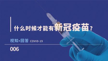 到底什么时候能有新冠疫苗?|回答COVID-19