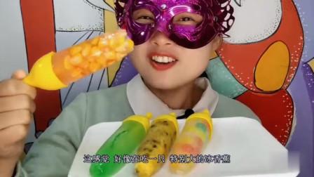"""小姐姐吃手工""""玉米百香果香蕉彩冰""""加果肉有创意,酸甜冰爽脆"""