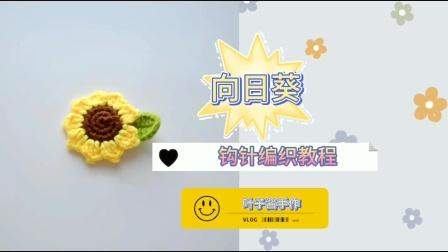 叶子酱手作【第6集】🌻向日葵钩针编织视频教程图解视频