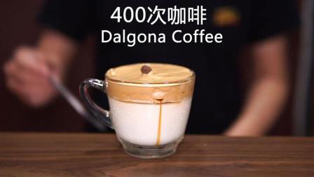 韩国超人气400次咖啡Dalgona Coffee制作方法