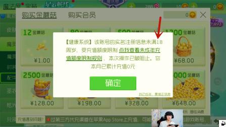童心粉丝团:粉丝未成年游戏不能充值,直接说不要了!
