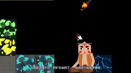 迷你世界动画第十三集:洞悲偷矿被逮住,逃跑碰见迷斯拉用地心之眼