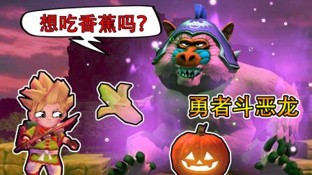 【逍遥小枫】世界Boss竟然是猩猩王? | 勇者斗恶龙:创世小玩家2#13