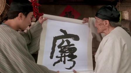 父亲给包龙星写了个廉字,谁知包龙星看后,居然说怎么看都像个穷字