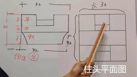 宋《营造法式》栌斗白话文讲解,结合图例学习《营造法式》
