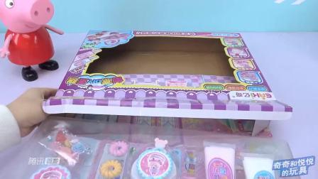 《奇奇和悦悦的玩具》大蛋糕!杯子蛋糕!巧克力蛋糕!你想要那种?