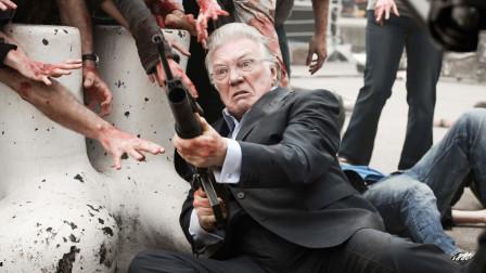 这是我看过最滑稽的丧尸片了,堂堂丧尸大军竟被老人殴打,好惨!